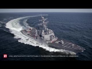 Эсминец Porter ВМС США вошел в акваторию Черного моря