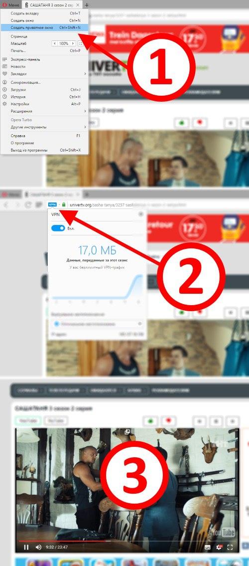 Инструкция как смотреть видео если оно заблокировано