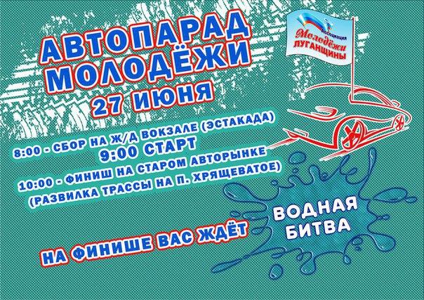 День молодёжи в Республике отметят «Автопарадом» и «Водной битвой»
