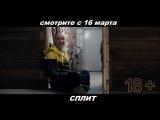 Трейлер к фильму Сплит