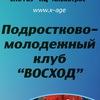"""Подростково-молодежн. клуб""""Восход""""ПЦ """"Альбатрос"""""""