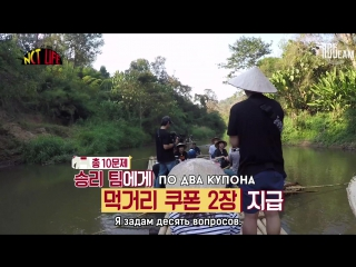 [РУС.СУБ] NCT LIFE in Chiang Mai EP.06
