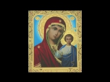 Сильная молитва о детях перед иконой Богородицы (женский голос)