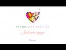 Летний лагерь для девочек «Любящее сердце»
