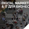 DIGITAL MARKETING & IT ДЛЯ БИЗНЕСА