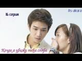 [AS-akura] When I See You Again/ Когда я увижу тебя снова (16/20)