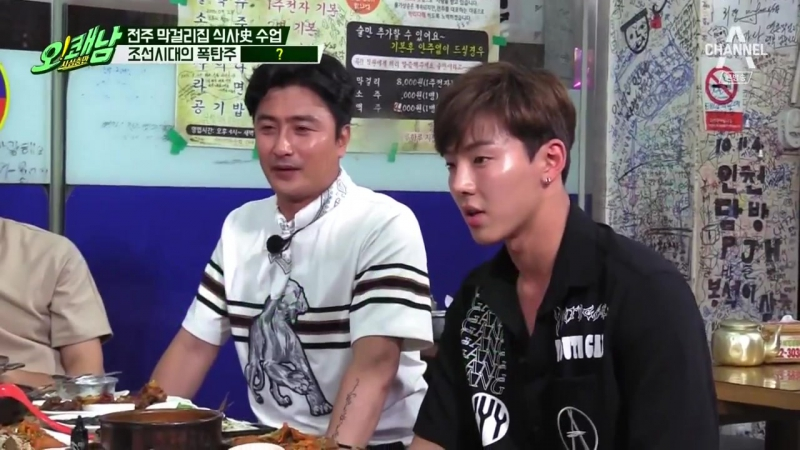 [VK][09.07.2017] Oh! Cool Guys (오!쾌남) EP.15 (Shownu) (Final episode)