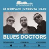 Blues Doctors в O'Donoghues 18 февраля