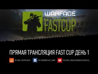 Warface Fast Cup 5: День 1