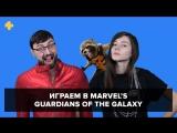 Фогеймер-стрим. Паша Сивяков и Евгения Корнеева играют в Marvel's Guardians of the Galaxy: The Telltale Series