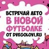 DveGolovi Ижевск
