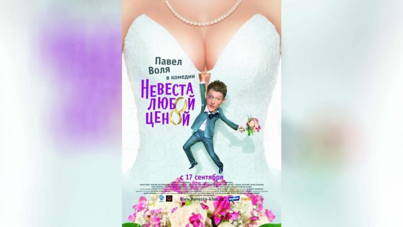 Невеста любой ценой 2009