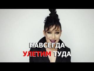 ЕЛКА - НАВСЕГДА (new 2016) (Screen Demo Karaoke Video)