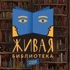 VIII Живая Библиотека 20 августа в 15.00 (18+)