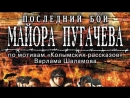 Последний бой майора Пугачева - ТВ ролик 2005