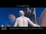 Валериан и город тысячи планет, 12+