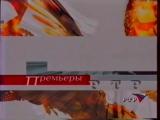 Перебивка анонсов Премьеры на РТР (РТР, 15.09.2001-31.08.2002)