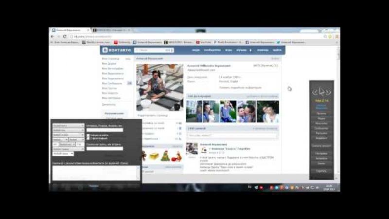 Как добавить 50 человек в друзья в ВК за 5 минут ВКбот Vkbot Минск