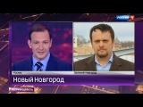 ВРИО губернатора Новгородской области Андрей Никитин дал интервью телеканалу Россия-1