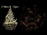 Как загадать желание на Новый год, чтобы сбылось
