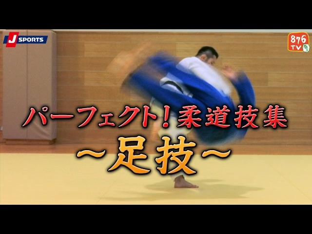 パーフェクト!柔道技集03~足技~【J SPORTS 876】