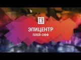Киберспорт по-взрослому: плей-офф EPICENTER: Moscow