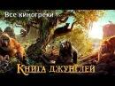 Все киногрехи и киноляпы фильма Книга джунглей