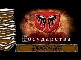 Государства | История Мира Dragon Age ЛорLore