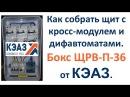 ЩРВ от КЭАЗ как собрать щит с кросс-модулем и дифавтоматами.