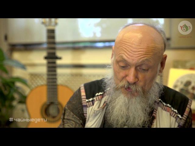 Чайный монолог Бронислав Виногродский Часть 1