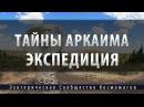 Экспедиция Тайны Аркаима с 26 по 30 июня Школа Космомагов Игоря Андреева