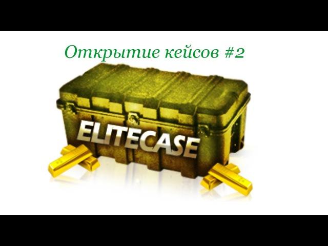 ОТКРЫТИЕ КЕЙСОВ НА САЙТЕ Elitecase.net - CS:GO! 2