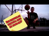 2 в 1 Переводы под ногой и кручение мяча на пальце