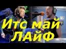 Google ft. Gizmo. It's My Life. Bon Jovi на русском. Прямой перевод