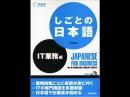 JLPT しごとの日本語 IT業務編 Tiếng Nhật trong công việc chuyên ngành công nghệ thông tin