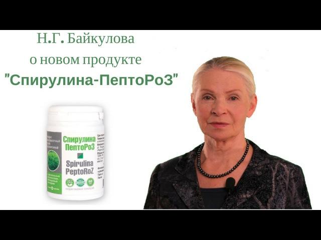 Н.Г. Байкулова о новом продукте Спирулина-ПептоРоЗ » Freewka.com - Смотреть онлайн в хорощем качестве