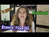 21-дневный ПИНОК ПОД ЗАД. Интенсив. Первое видео.