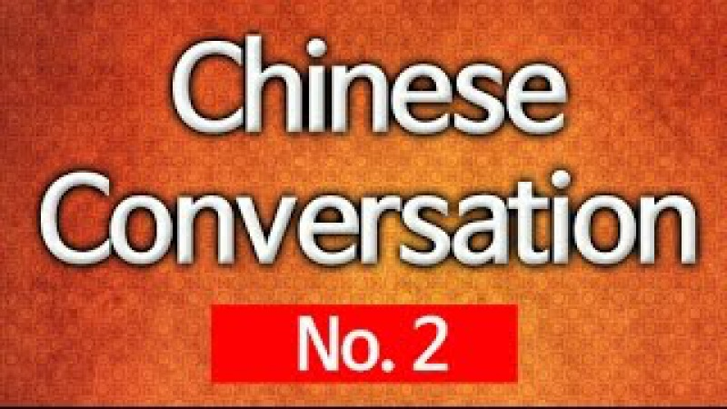 Learn Chinese Conversation No2, Study with English subtitles