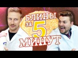 БЛИНЫ за 5 МИНУТ! - Научные Нубы