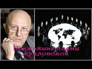Андрей Фурсов - Прогноз - Ближайшие обозримые планы кукловодов