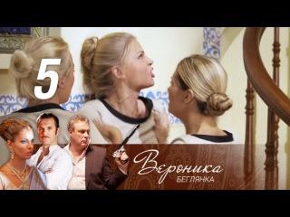 Вероника. Беглянка. 5 серия (2013) HD 1080p