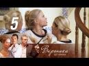 Вероника Беглянка Серия 5 2013