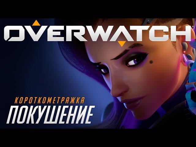 Короткометражка «Покушение» | Overwatch