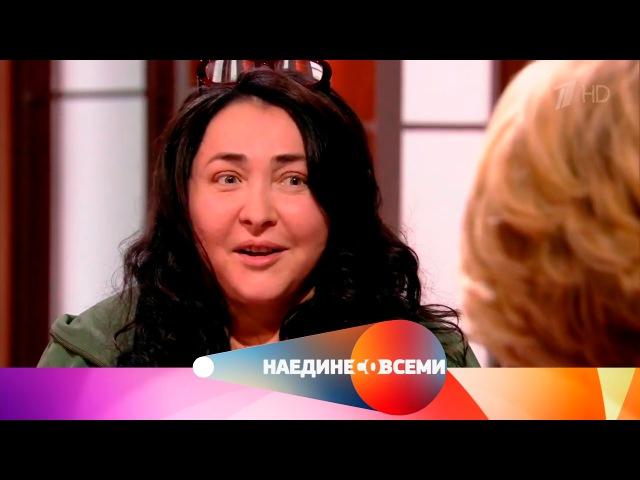 Наедине со всеми - Гость Лолита Милявская. Выпуск от17.02.2017