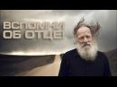 Николай Емелин. Песня про Батю . Из города к Бате в деревню
