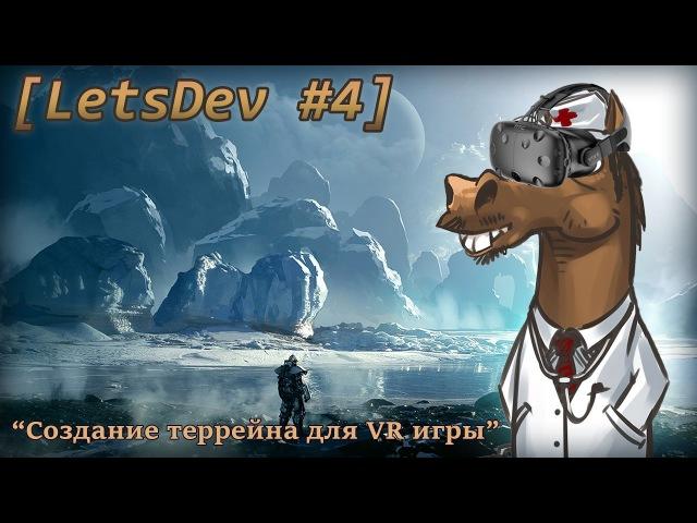 [LetsDev 4] Создание террейна для VR игры