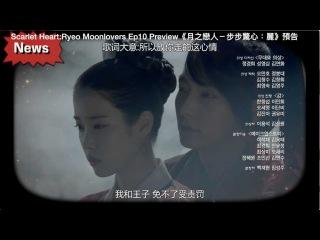 《月之戀人-步步驚心:麗》第10集預告片 中文/Indo/ไทย/العربية Sub Scarlet He