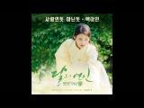 [달의 연인 - 보보경심 려 OST Part 7] 백아연 (Baek A Yeon) - 사랑인 듯 아닌 듯 (A Lot Like Love) кфк