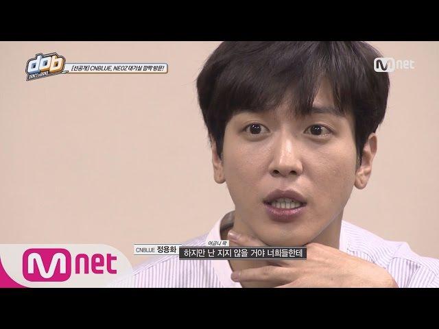 Danceorband [5회 선공개]정용화 어금니 꽉 문 사연은 ′지지 않을거야!′ 160608 EP.5