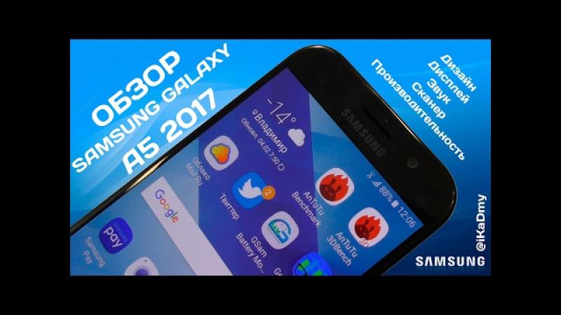 Обзор Samsung Galaxy A5 2017 Дизайн, Дисплей, Звук, Сканер, Производительность